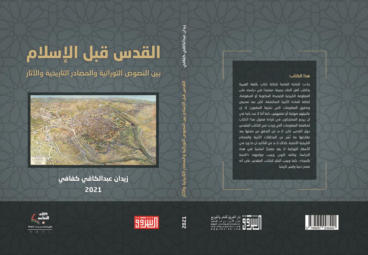صدور كتاب القدس قبل الإسلام للدكتور زيدان كفافي