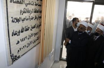قاضي القضاة يفتتح مجمع محاكم اربد الشرعية الجديد