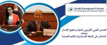 نصري يثمن كلمة السعودية في مجلس حقوق الإنسان بجنيف