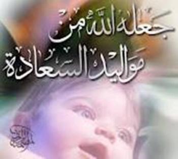 فراس محمد المطارنة يرزق بـمحمد