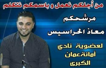 معاذ الحراسيس ..  مبارك الفوز