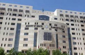 عطاءات صاردة عن وزارة الصحة