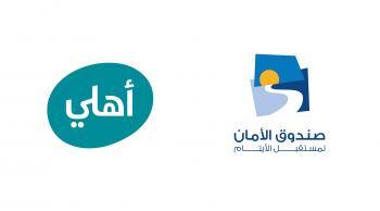 صندوق الأمان والبنك الأهلي الأردني يطلقان حملة العودة إلى الجامعات