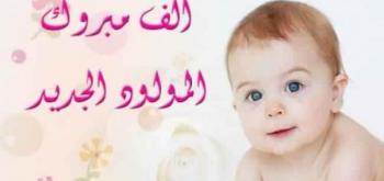 سامي احمد الشول .. مبارك المولود الجديد