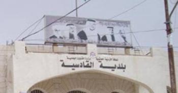 الخوالدة خلفاً للقطيشات في مجلس بلدية القادسية