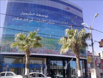 تعليق دوام إدارة فرع ضمان اربد الخميس