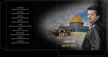وليد توفيق يطلق البومه فلسطين