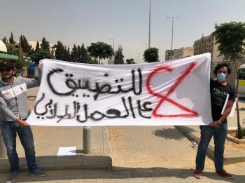 وقفة احتجاجية في الأردنية