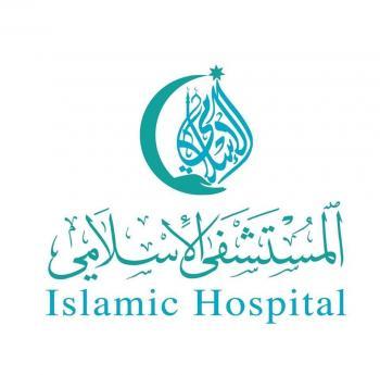 عطاء صادر عن المستشفى الإسلامي