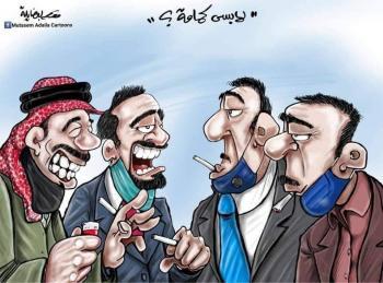 كاريكاتير كمامة اللحية