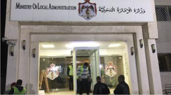 تعليق الدوام في وزارة الإدارة المحلية ودائرة تنظيم المدن والقرى