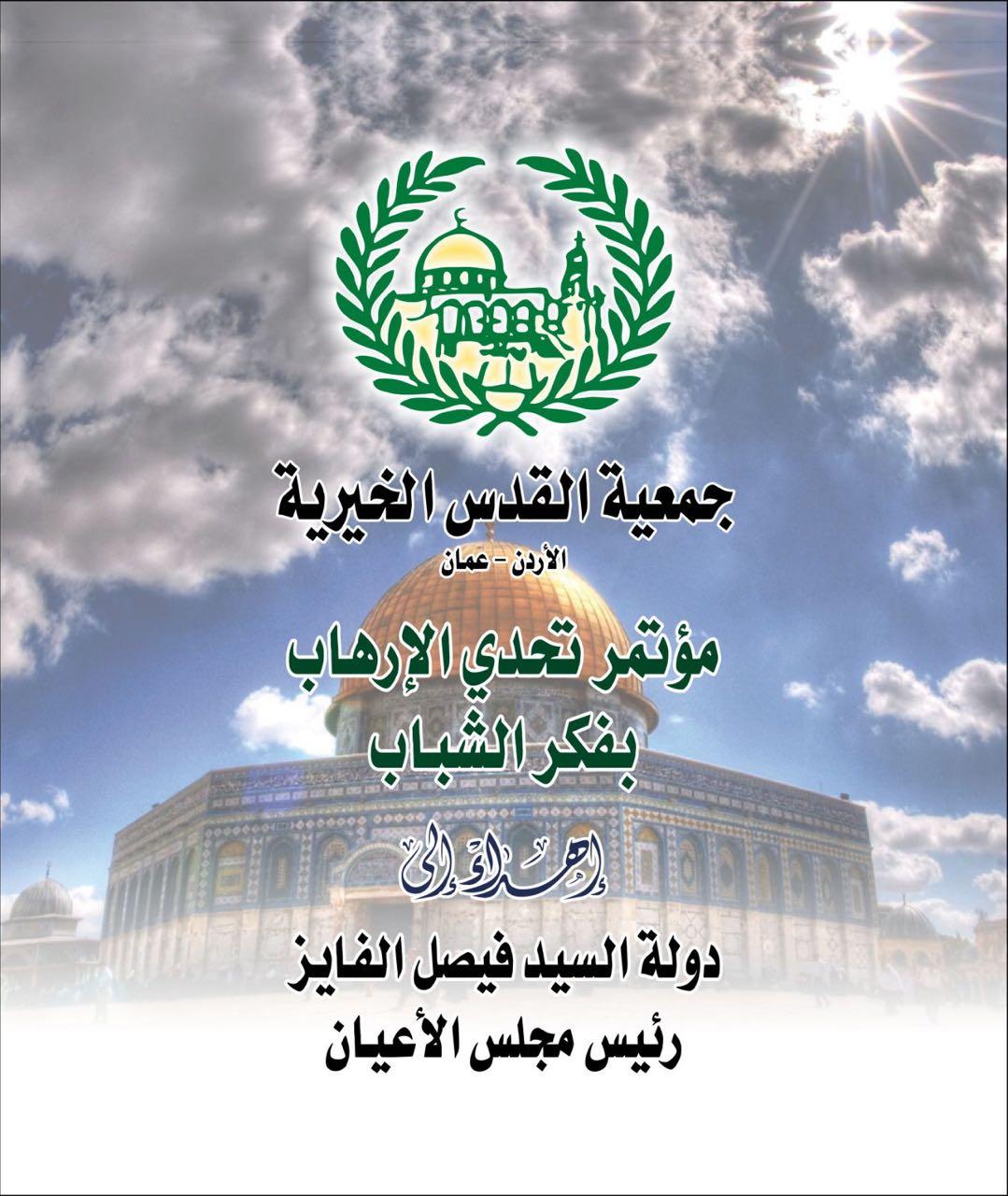 إطلاق مؤتمر تحدي الإرهاب والتطرف بفكر الشباب