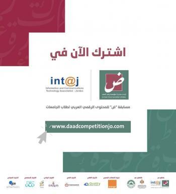 أورانج الأردن راعي الاتصالات الرسمي لمسابقة ض للمحتوى الرقمي العربي لطلاب الجامعات