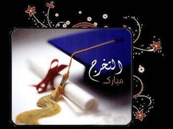 سناء علي المعايطة ..  مبارك التخرج