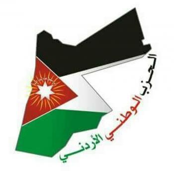 الحزب الوطني يشيد بجهود الملك ..  ويؤكد أن الأردن هو رئة الشعب الفلسطيني