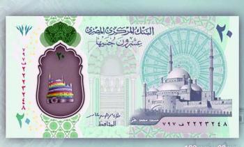 محام مصري ينذر البنك المركزي: العملات الجديدة بألوان المثلية