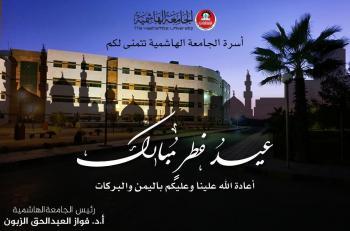 الجامعة الهاشمية تهنئ بمناسبة عيد الفطر المبارك