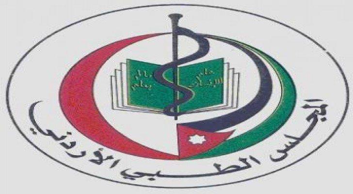 اطباء يشكرون المجلس الطبي