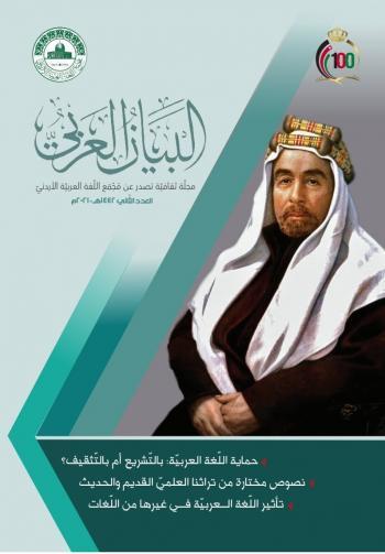 صدور العدد الثاني من مجلة البيان العربي