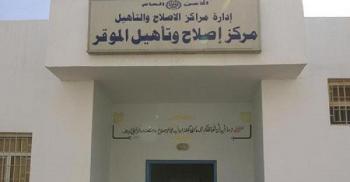 الأمن: تعديل مواعيد الزيارة لمراكز الإصلاح والتأهيل