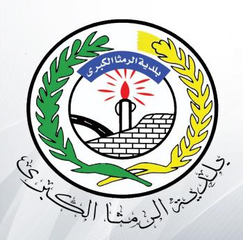 بلدية الرمثا تعلن حالة الطوارئ