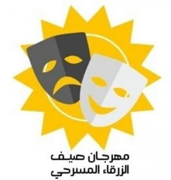 البدء باستقبال طلبات المشاركة في مهرجان صيف الزرقاء المسرحي