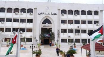 عطاءات صادرة عن بلدية اربد