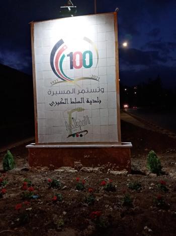 بلدية السلط تحتفل بمئوية المملكة الأردنية الهاشمية