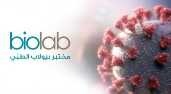 بيولاب: السلالة البريطانية لفيروس كورونا هي السلالة السائدة الأن في العاصمة عمان