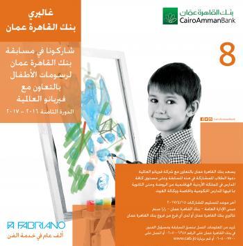 تكريم الفائزين بمسابقة القاهرة عمان لرسومات الأطفال