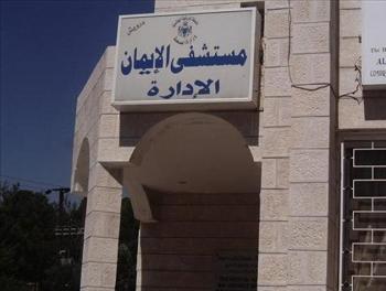 كوادر مستشفى الإيمان تواصل تنفيذ خطة الطوارئ خلال عطلة العيد