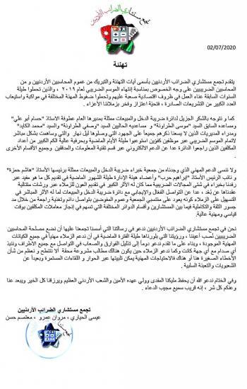 مستشارو الضرائب الأردنيين يهنئون