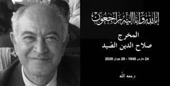 وفاة صلاح الدين الصيد أشهر مخرج تونسي