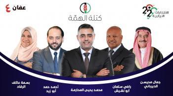 الاعلان عن تشكيل قائمة الهمة في عمان الرابعة