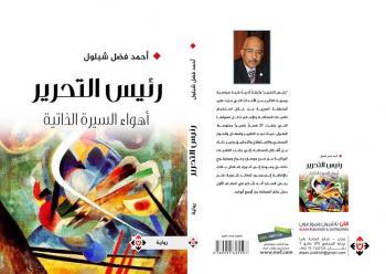 نهاية مفتوحة لمصير رئيس التحرير