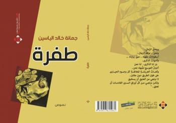 صدور كتاب طفرة للكاتبة الزعبي