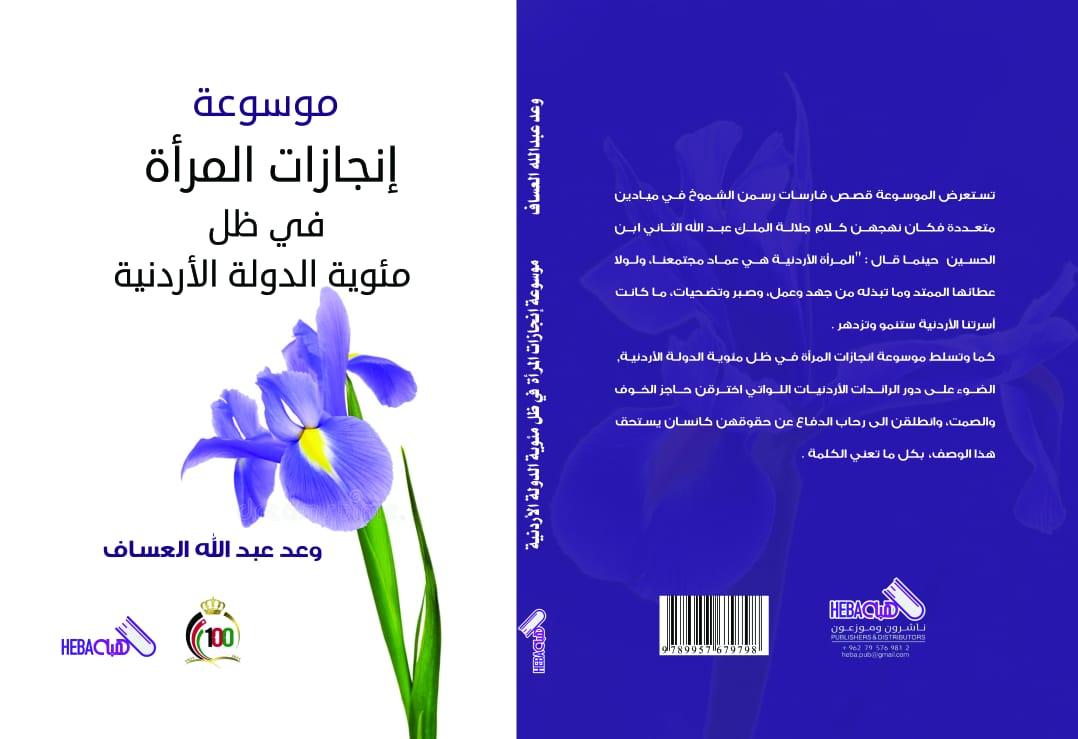 صدور موسوعة انجازات المرأة في ظل المئوية لوعد العساف