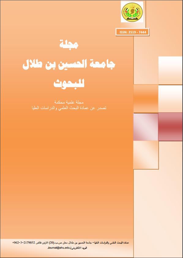صدور العدد الأول من المجلد الثاني من مجلة (جامعة الحسين بن طلال للبحوث)
