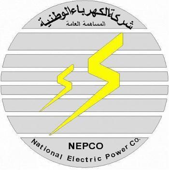 عطاء صارد عن شركة الكهرباء الوطنية