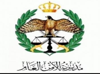 احالة 263 ضابطا في الامن العام الى التقاعد (اسماء)
