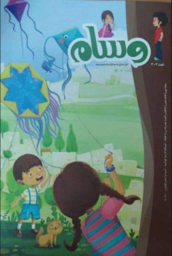 صدور العدد الجديد من مجلة وسام
