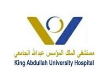 عطاءات صادرة ع مستشفى الملك المؤسس عبدالله الجامعي