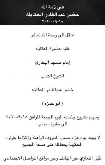 الشيخ خضر العكايلة في ذمة الله