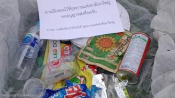 تايلاند تحارب تلويث الحدائق بطريقة مبتكرة وغريبة