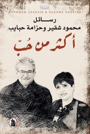 صدور كتاب أكثر من حُب: رسائل محمود شقير وحزامة حبايب