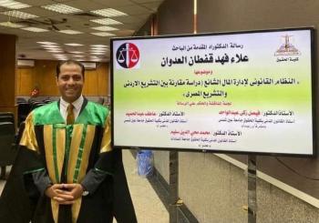 علاء العدوان ..  مبارك الدكتوراه