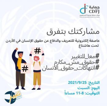 عاصفة الكترونية للتوعية والدفاع عن حقوق الانسان في الأردن