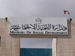 عطاء صادر عن التنمية الاجتماعية