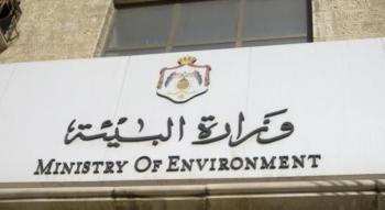 عطاء صادر عن وزارة البيئة