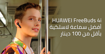 HUAWEI FreeBuds 4i: الخيار الأفضل للسماعات اللاسلكية بأقل من 100 دينار أردني